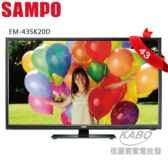 【佳麗寶】-(SAMPO聲寶)-超質美LED-43型 EM-43SK20D