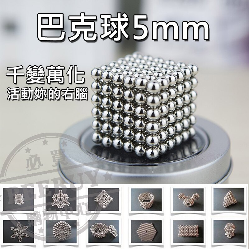 【新品】巴克球 / 磁球5mm / 216顆 鐵盒裝 魔力磁球魔術比樂高更益智  [鐵盒裝] 魔力磁球 磁力珠 BuckyBals 巴克球 216顆 磁珠 磁球 益智/玩具