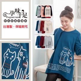 *孕味十足。孕婦裝*【CLI1209】台灣製保暖刷毛可愛貓咪/鞋子/英文字圖樣孕婦上衣 三款