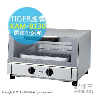【配件王】日本代購 TIGER 虎牌 KAM-B130 小烤箱 銀色 輕巧小烤箱 輕便 另 KAM-A130