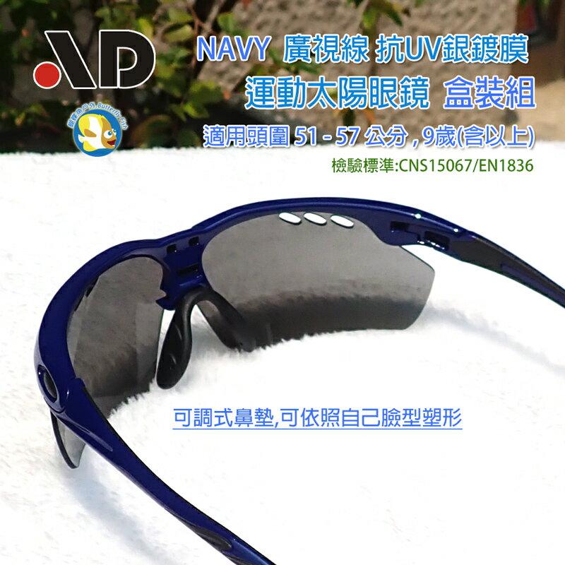 [開發票 台灣製 AD] Navy 廣視線 風洞防霧 銀鍍膜 運動 太陽眼鏡  盒裝組;運動眼鏡