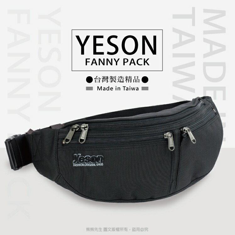 《熊熊先生》YESON永生 輕量化 多隔層 頂級YKK拉鍊 防潑水腰包 腰袋 斜肩包 768