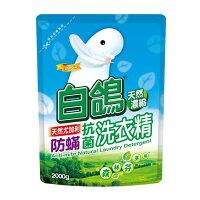 白鴿濃縮防蹣洗衣精2000g 0