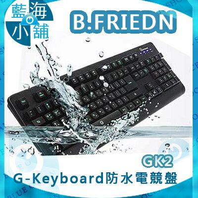 B-FRIEND 茂林 GK2 防水遊戲專用G-Keyboard有線鍵盤 ★支援多鍵同時 26KEY 觸發防鬼鍵功能