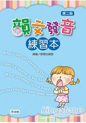 韻文發音練習本第二版(附2CD)