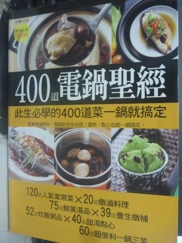 【書寶二手書T1/餐飲_XDX】400道電鍋聖經_楊桃編輯部