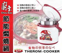 【尋寶趣】廚寶 5L節能悶燒鍋 真空斷熱 長時保溫 節省能源 省時方便 5公升 台灣製 HT-001