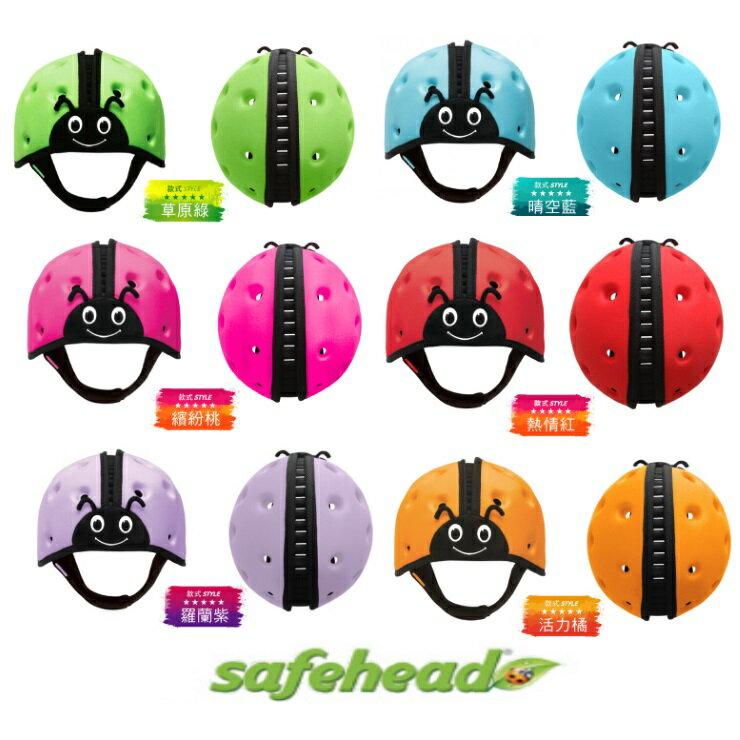 【寶貝樂園】英國SafeheadBABY幼兒學步防撞安全帽綠/藍/桃/紅/紫/橘