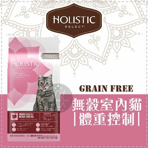 Holistic Select活力滋〔體重控制配方,無穀室內貓,11.5磅〕