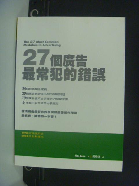 【書寶二手書T7/行銷_KGZ】27個廣告最常犯的錯誤_譯者:吳曉琪