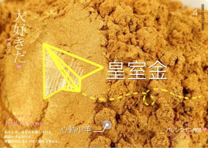 心動小羊^^純天然新品上市好用皇室金珠光粉,皇室金雲母粉,手工皂必備25G