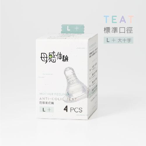 小奶娃婦幼用品:媽咪小站-母感體驗防脹氣奶嘴標準大十字孔L4入