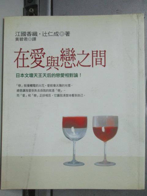 【書寶二手書T1/兩性關係_HAI】在愛與戀之間_黃碧君, 江國香織