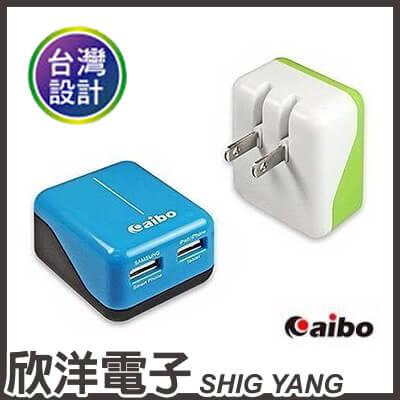 ~ 欣洋電子 ~ aibo 手機  平板AC轉USB充 USBx2 方塊旅充 3100mA