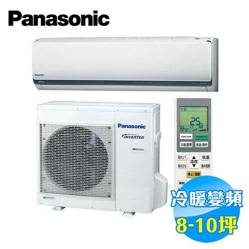 國際 Panasonic 變頻冷暖 一對一分離式冷氣 LX系列 CS-LX63A2 / CU-LX63HA2