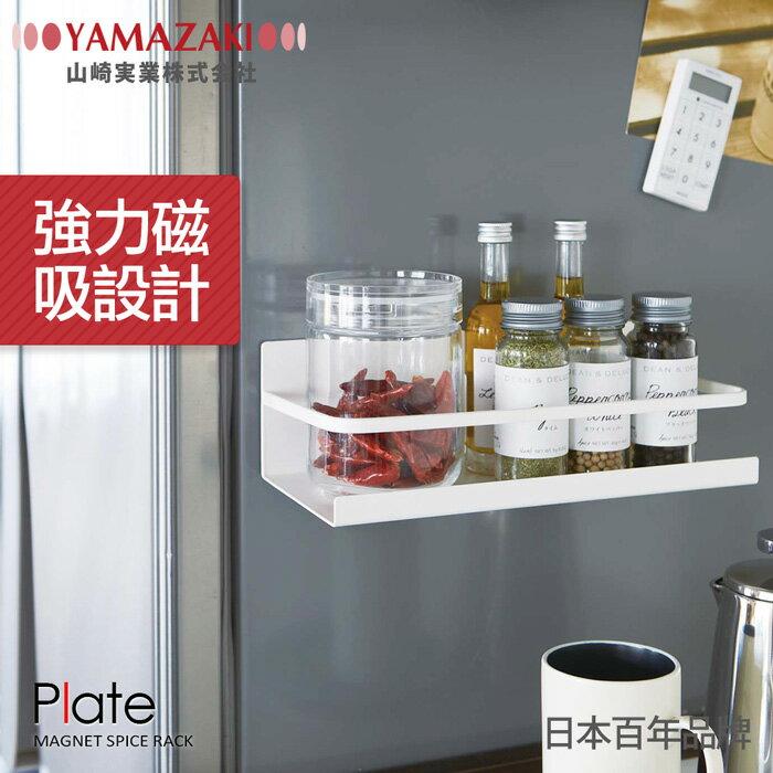 日本【YAMAZAKI】Plate磁吸式瓶罐置物架★廚房收納 / 餐具架 / 居家收納 / 置物架 0