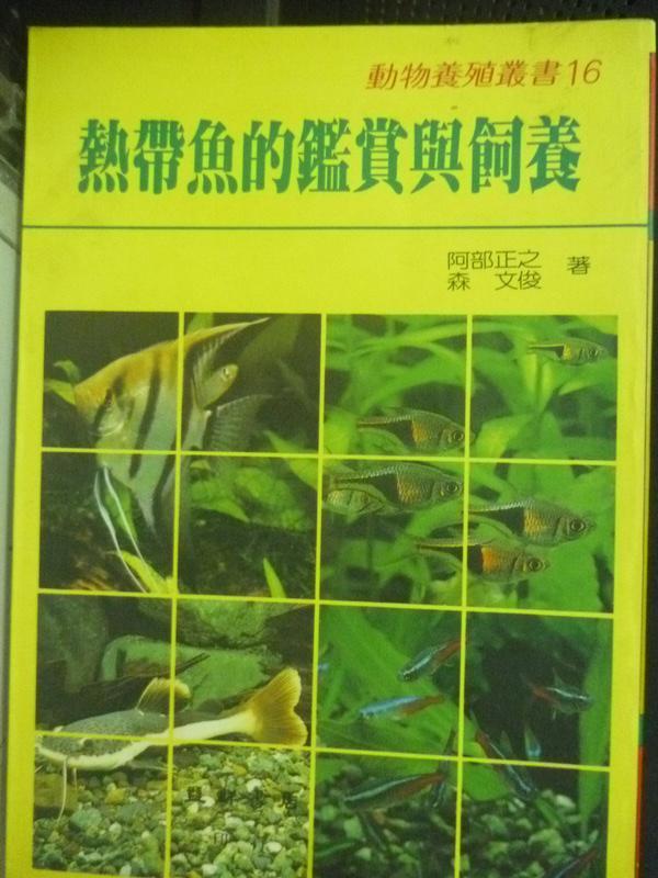 【書寶二手書T5/嗜好_LNP】熱帶魚的鑑賞與飼養_阿部正之/森文俊, 阿部正之