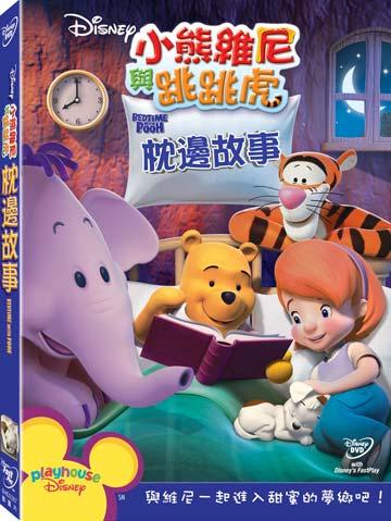 小熊維尼與跳跳虎:枕邊故事 DVD