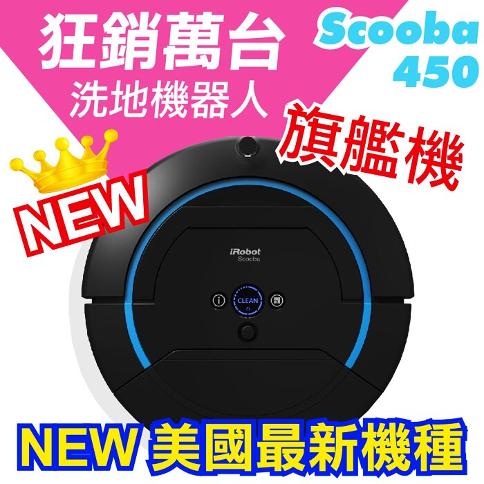 【美商國際】美國iRobot Scooba 450 自動洗地機器人洗地機