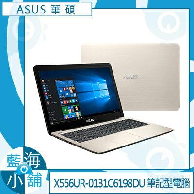 ASUS 華碩 X556UR-0131C6198DU 霧面金15.6吋  筆記型電腦 ★活動★