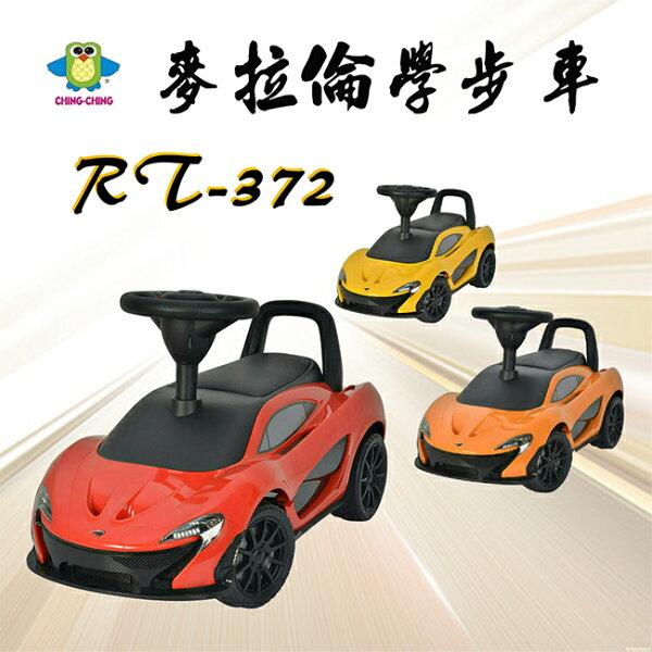 【親親ChingChing】麥拉倫學步車(三色可選)RT-372
