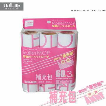 [ 安南生活百貨 ] UdiLife 菱形紙 膠黏拖把60周 補充量販包3入