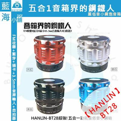 ★HANLIN-BT28★超強五合一功能重低音藍芽/藍牙喇叭(BT28 ) 四色任選