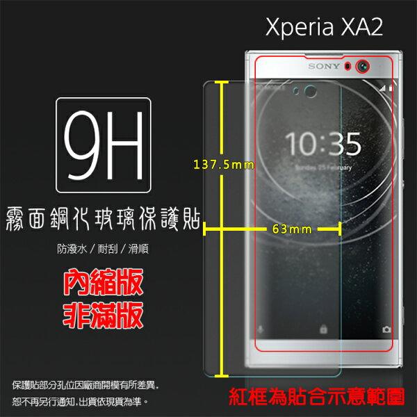 霧面鋼化玻璃保護貼SonyXperiaXA2H4133抗眩護眼手感滑順防潑水強化保護貼9H鋼貼鋼化貼玻璃膜保護膜