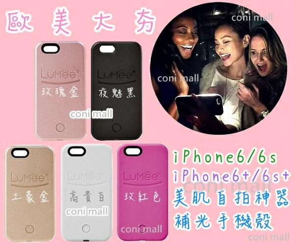 【coni shop】美國Lumee美肌自拍神器LED補光手機殼 iPhone6s 6sPlus 發光殼 美顏補光燈