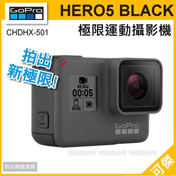 可傑 GoPro HERO5 Black CHDHX~501 防水 觸控螢幕 貨 免等 ~