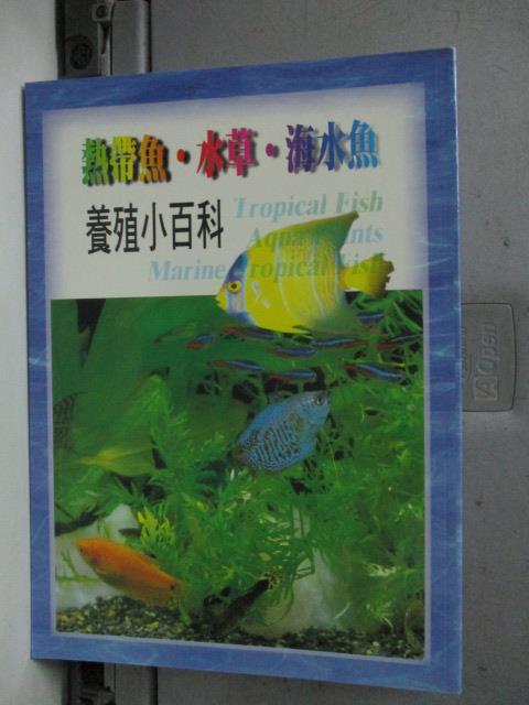 【書寶二手書T1/動植物_LGF】熱帶魚.水草.海水魚_毛利匡明