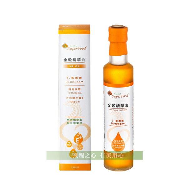 【免運】冷壓全榖精華油(250ml/瓶)
