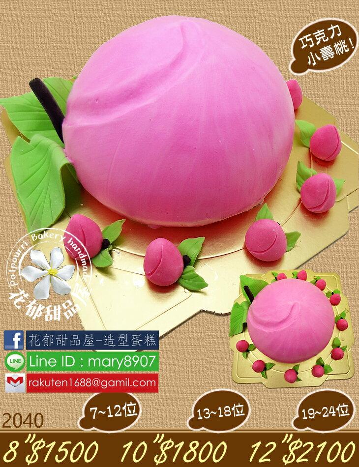 壽桃家族立體造型蛋糕-10吋-花郁甜品屋2040