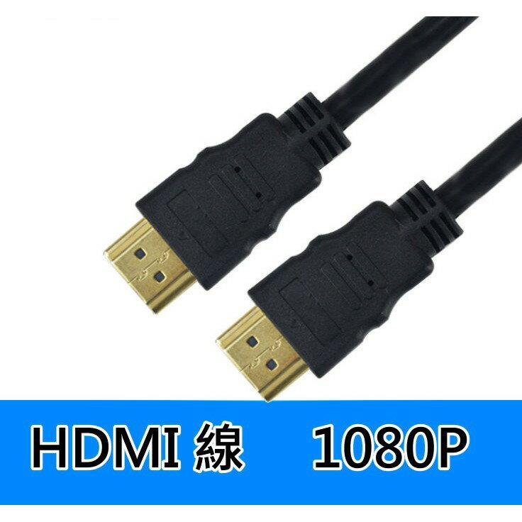 高清 1080p HDMI線材 1.5米/3米 hdmi線  1.5m/3m 1.4V【HY43】