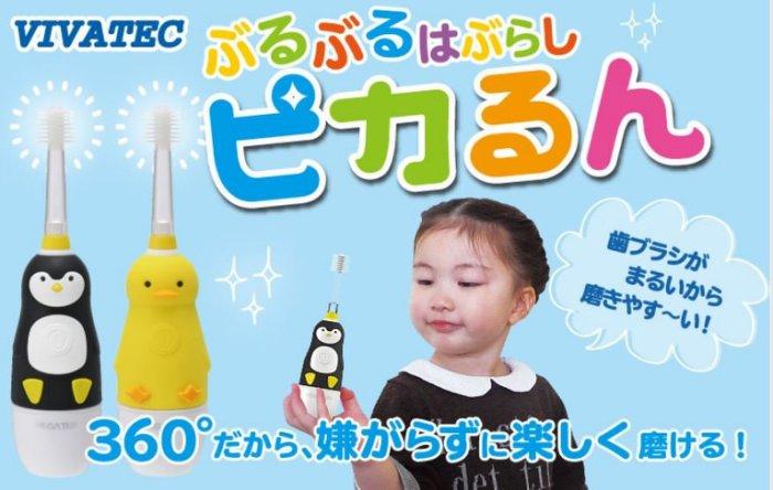 日本製【VIVATEC】MEGA TEN360度造型電動牙刷