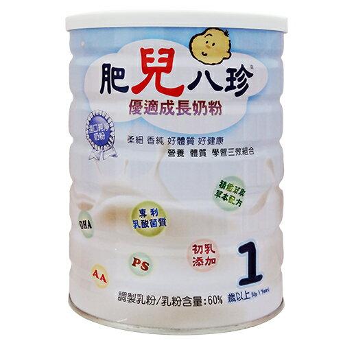 肥兒八珍優適成長奶粉900g(買6送1)-免運