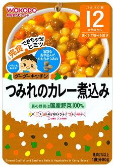 【Wakodo和光堂】 魚丸咖哩燉煮 12m