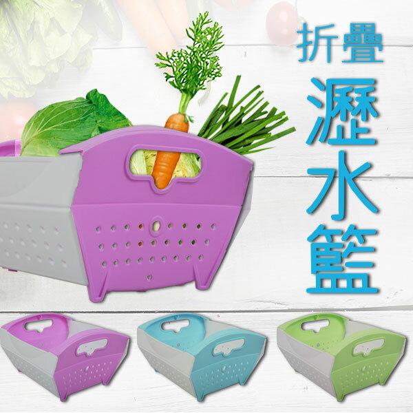 【aife life】折疊蔬果瀝水籃/多功能清洗籃/洗米籃/瀝乾籃/置物籃/生菜沙拉碗/水果籃/廚房/烹飪