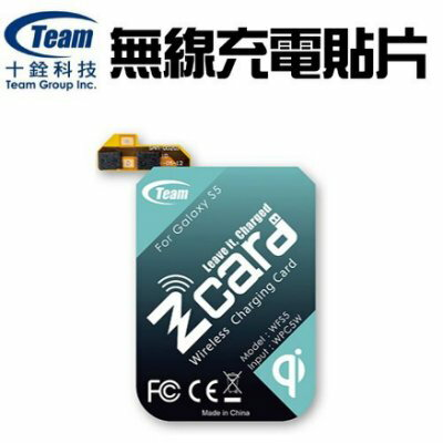 TEAMGROUP十銓科技 Zcard 無線充電貼片(WFS5) for Samsung Galaxy S5