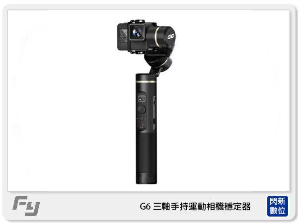 Feiyu 飛宇 G6 三軸 手持穩定器 防潑水 不含運動相機(公司貨)適HERO5 HERO6 RX0
