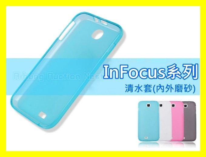 InFocus 系列 內外磨砂 保護套 保護殼 M210 手機殼 背蓋 軟殼 透明殼 清水套 鴻海