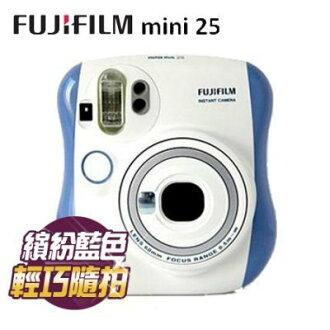 Fujifilm instax mini 25 拍立得 相機 繽紛藍色 公司貨正經800