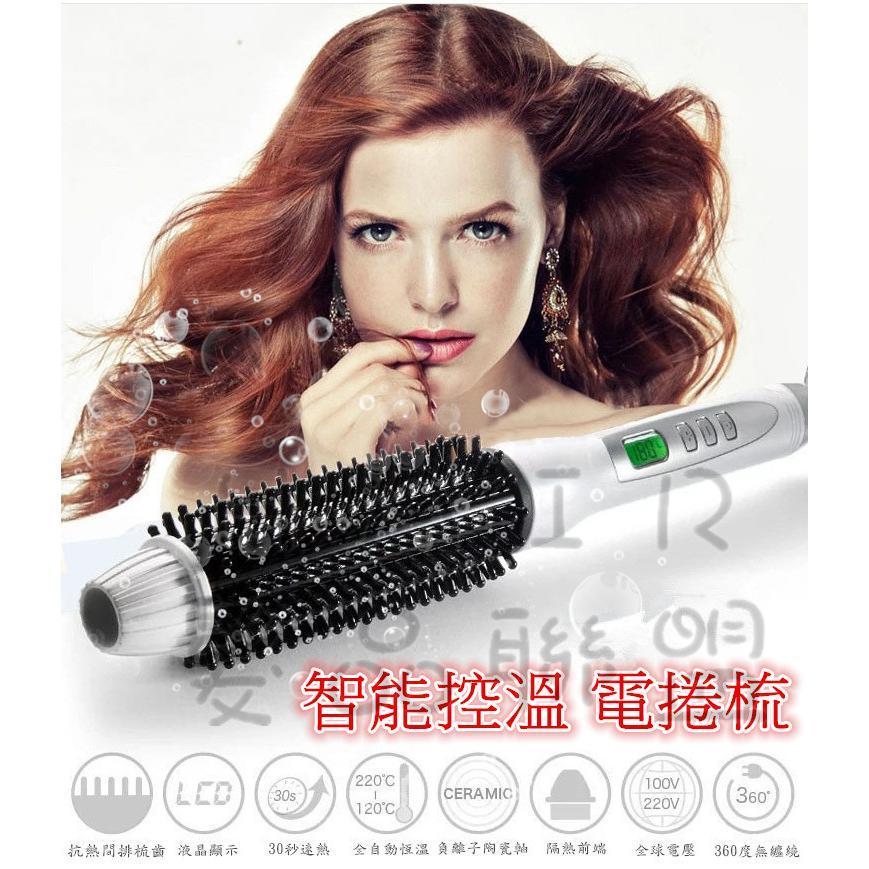 ★超葳★ 電棒梳 直髮梳 八排電熱造型梳子 直髮神器 瀏海電捲棒 瀏海