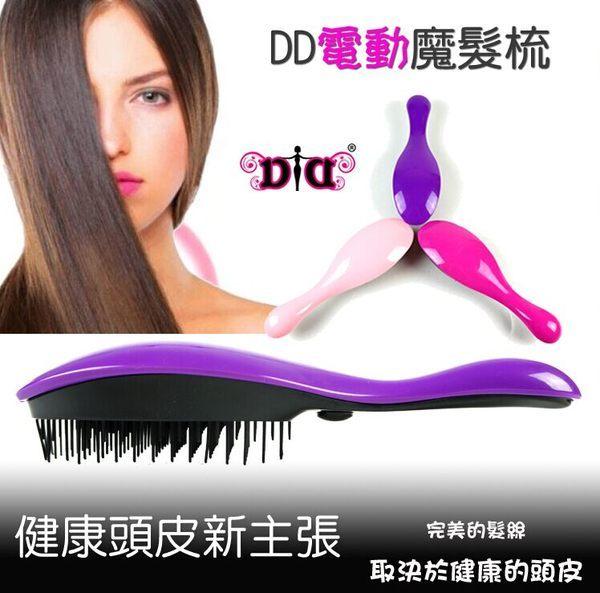 DD電動魔法梳 按摩頭皮 打結髮絲好梳理 優惠$119加購ES護髮膜