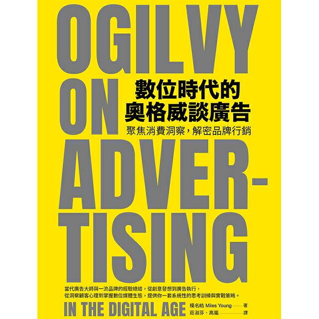 數位時代的奧格威談廣告:聚焦消費洞察,解密品牌行銷 1