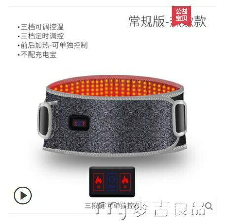 暖宮帶護腰帶充電加熱保暖神器自發熱熱敷暖宮暖胃暖腰帶腰部按摩器