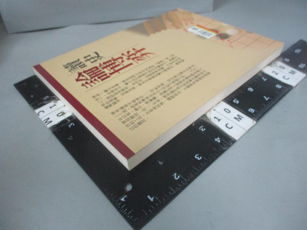 【書寶二手書T3/歷史_E1R】讀史論博弈_楊書銘