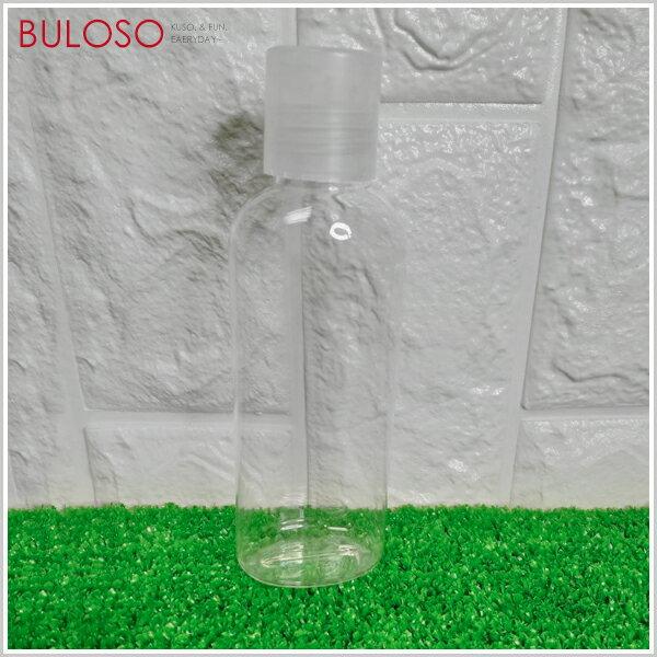 《不囉唆》采媚-平押式美容化妝瓶補充瓶外出瓶旅遊瓶(不挑色款)【A421694】