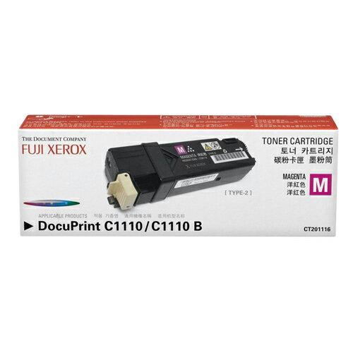 【粉有禮貼紙】富士全錄 原廠紅色碳粉匣 CT201116 適用 DocuPrint C1110(B) 雷射印表機