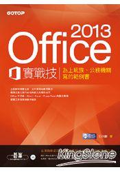 Office 2013實戰技:為上班族、公務機關寫的範例書